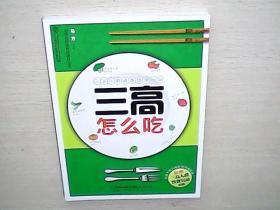 汉竹·健康爱家系列:三高怎么吃