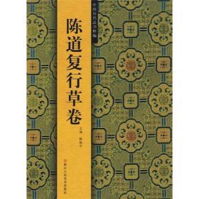 中国历代法书粹编:陈道复行草卷