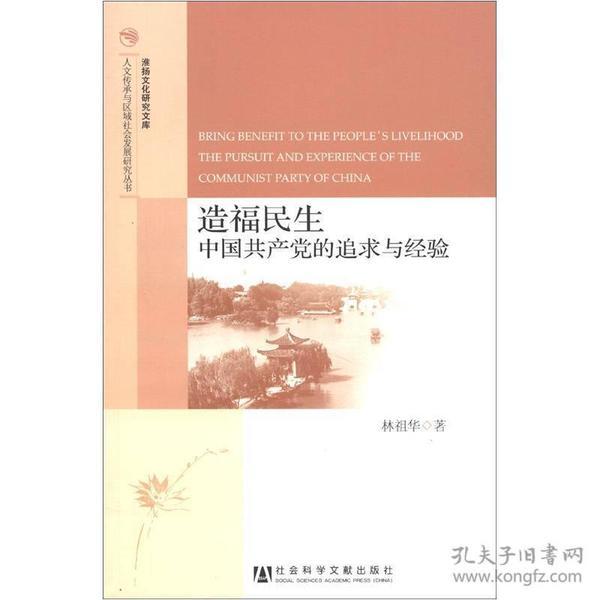 造福民生:the pursuit and experience of the communist party of China