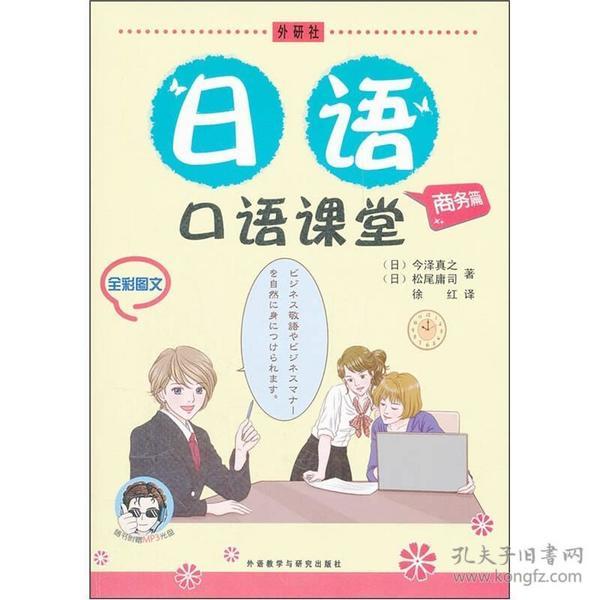 日语口语课堂:商务篇(全彩图文)