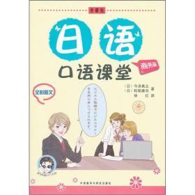 正版qx-9787513515740-日语口语课堂[ 商务篇]