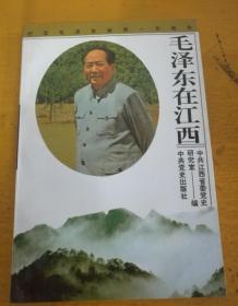 原版 毛泽东在江西 /中共江西省委党史研究室编