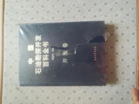 中国石油勘探开发百科全书 开发卷