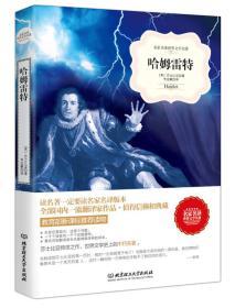 GL-QS哈姆雷特(名家名译世界文学名著-教育部新课标推荐读物)