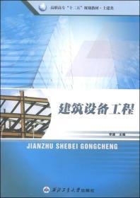 """建筑设备工程/高职高专""""十二五""""规划教材·土建类"""