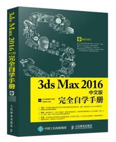 正版微残-含光盘-3ds Max 2016中文版 完全自学手册CS9787115450852-满168元包邮,可提供发票及清单,无理由退换货服务