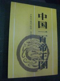 """中国一百帝王图:""""中国一百人像""""系列"""