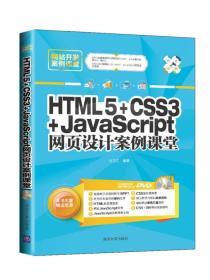 网站开发案例课堂:HTML5+CSS3+JavaScript网页设计案例课堂