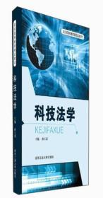 北京高等教育精品教材  科技法学