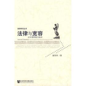 法律与宽容:以中国刑政为视点