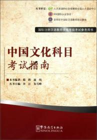 国际注册汉语教师资格等级考试参考用书:中国文化科目考试指南