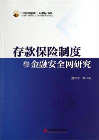 中国金融四十人论坛书系:存款保险制度与金融安全网研究