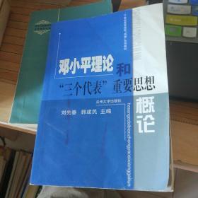 邓小平理论和三个代表重要思想概论