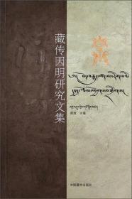藏传因明研究文集