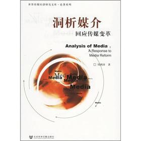 洞析媒介:回应传媒变革