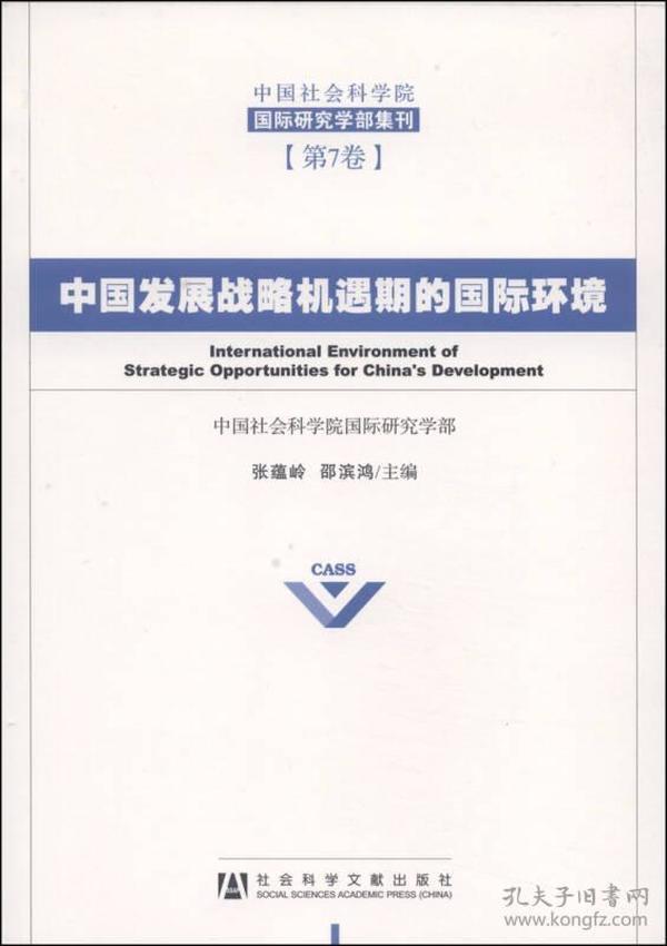 中国发展战略机遇期的国际环境