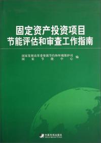 现货-固定资产投资项目工作指南