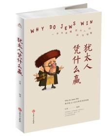 库存书 犹太人凭什么赢