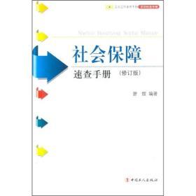 社会保障速查手册(修订版)