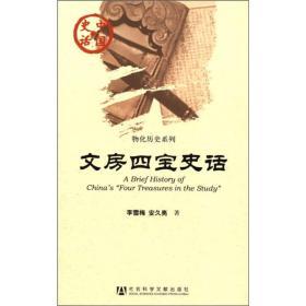 中国史话·物化历史系列:文房四宝史话