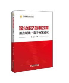 中国金融四十人论坛书系:深化经济体制改革重点领域一揽子方案建议
