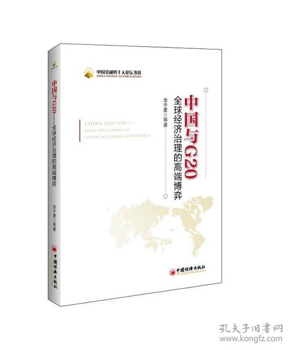 中国与G20——全球经济治理的高瑞博弈