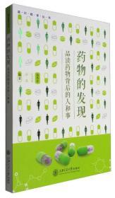 通识教育丛书·药物的发现:品读药物背后的人和事