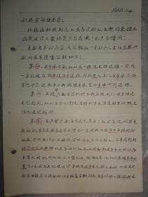 梅逢春手迹复印件(成都铁路局)北洋大学二十二年班