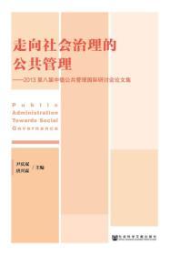 走向社会治理的公共管理:2013第八届中德公共管理国际研讨会论文集