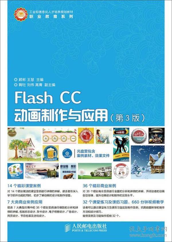Flash CC动画制作与应用(第3版)