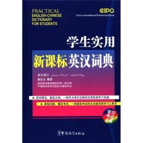 学生实用新课标英汉词典(学习考试必备)