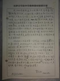 窦光和手迹复印件(天津)北洋大学二十二年班