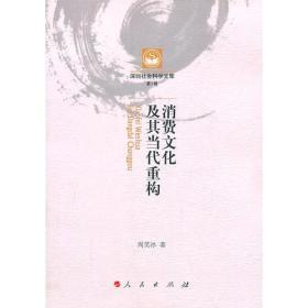 消费文化及其当代重构—深圳社会科学文库第5辑