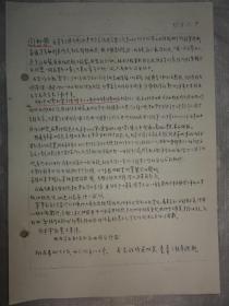 闫树楠手迹复印件(北洋大学二十二年班))