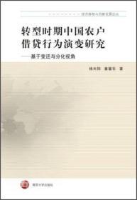 转型时期中国农户借贷行为演变研究