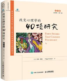 改变心理学的40项研究(第7版,英文版)
