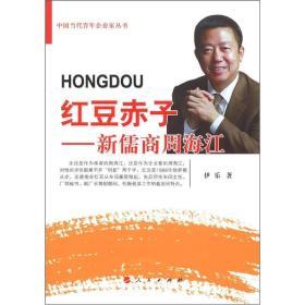 中国当代青年企业家丛书·红豆赤子:新儒商周海江