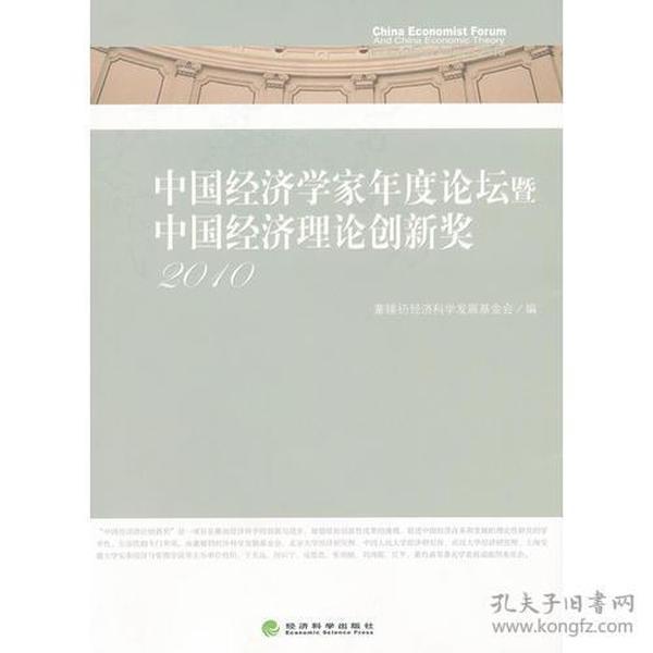中国经济学家年度论坛暨中国经济理论创新奖(2010)