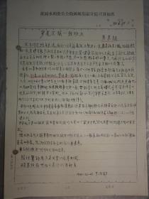 黄秉鑑手迹复印件(成都东马棚街37号)北洋大学二十二年班