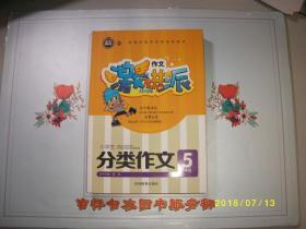 小学生分类作文5年级/宋芳/2012年/九品