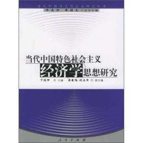 当代中国特色社会主义经济学思想研究