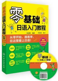 特价! 零基础日语入门教程林淑婉9787122208781化学工业出版社