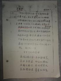 齐树功手迹复印件(北洋大学二十二年班)