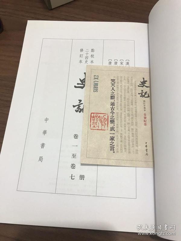 史记(平装全十册,点校本二十四史修订本)