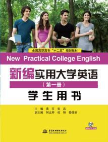 新编实用大学英语(第一册)学生用书