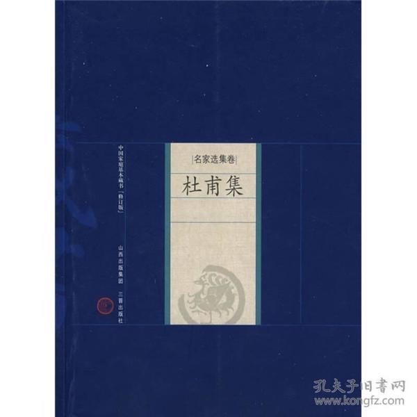 中国家庭基本藏书:名家选集卷-杜甫集