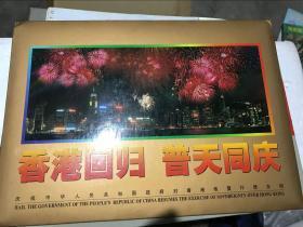 1997-10《香港回归祖国》(金箔小型张)邮折 香港回归 普天同庆