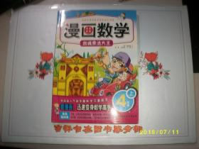 漫画数学-加减乘法大王(4年级上)/蔡炳夏(韩)著/九品