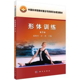 二手正版形体训练-第3版第三版赵晓玲彭波王虹李广学科学出版社9787030344700