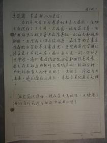 王廷璋手迹复印件(北洋大学二十二年班)